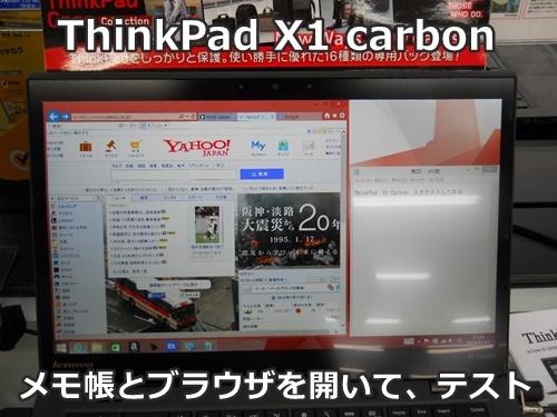 ThinkPadX1Carbonメモ帳とブラウザを開いてテスト