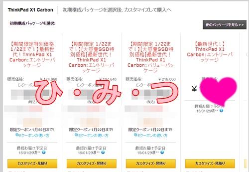 ThinkPadX1Carbonの価格、値段はいくら?